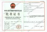 外资投资企业批准证书