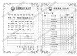中国寰球工程公司合格供应商备案证书