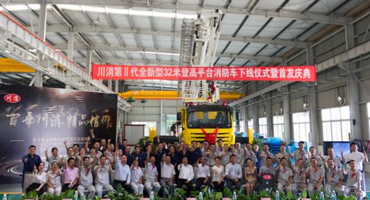 川消第Ⅱ代全新型32米登高平台消防车下线仪式暨首发庆典隆重举行