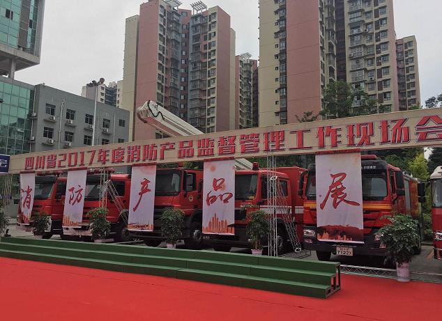 手机赌钱平台(中国)消防参加四川省2017年度消防产品监督管理工作现场会议